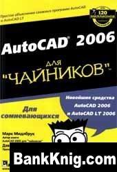 """Книга AutoCAD 2006 для """"Чайников"""""""