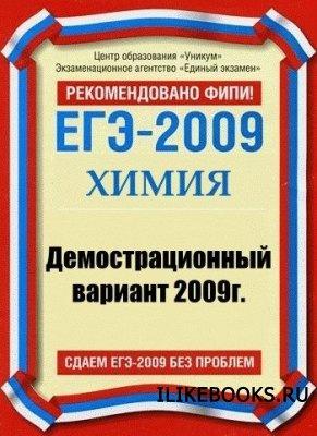 Книга ЕГЭ - 2009. Химия. Демонстрационный вариант КИМ 2009г.