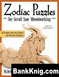 Книга Zodiac Puzzles for Scroll Saw Woodworking: 30 Projects from the Eastern and Western Calendars