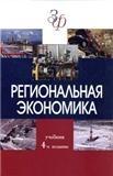 Книга Региональная экономика
