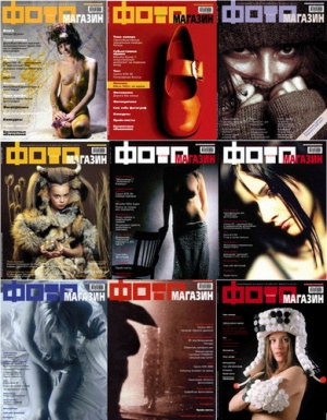 Журнал Журнал ФОТО Магазин №1-12 2001