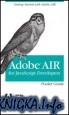 Аудиокнига Adobe AIR for JavaScript Developers Pocket Guide
