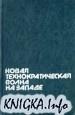 Книга Новая технократическая волна на Западе