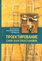 Книга Проектирование схем электроустановок