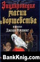 Книга Энциклопедия магии и волшебства в книгах Джоан Роулинг