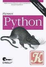 ������� Python. 4-� �������
