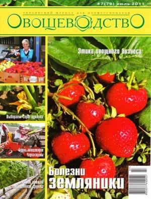 Журнал Овощеводство №7 2011