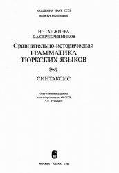 Книга Сравнително-историческая грамматика тюрских языков. Синтаксис.