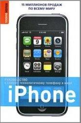 Книга iPhone. Руководство к самому технологичному телефону в мире