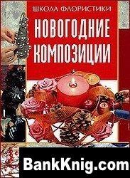 Книга Школа флористики. Новогодние композиции