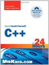 Книга Teach Yourself C++ in 24 Hours