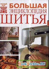 Большая энциклопедия шитья.