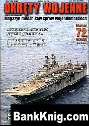 Журнал Okrety Wojenne Nr 072