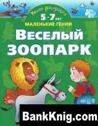 Книга Умная раскраска. Веселый зоопарк