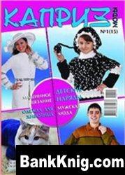 Журнал Каприз моды № 1(15) 2009