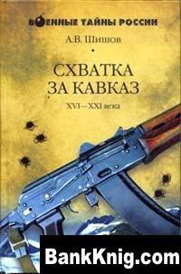 Книга Схватка за Кавказ. XVI—XXI века