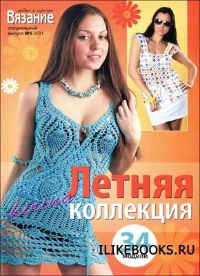 """Журнал Вязание модно и просто. Спецвыпуск № 5 2011 """"Летняя коллекция"""""""