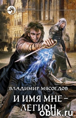 Книга Мясоедов Владимир. И имя мне — легион