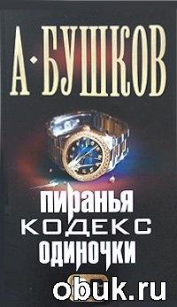 Аудиокнига Александр Бушков - Пиранья. Кодекс одиночки (аудиокнига)