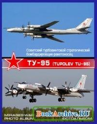 Книга Советский турбовинтовой стратегический бомбардировщик-ракетоносец - Ту-95 (Tupolev Tu-95).