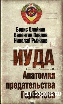 Книга Олейник Б., Павлов В., Рыжков Н. - Иуда: Анатомия предательства Горбачева