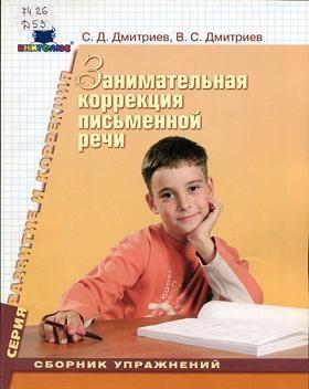 Книга Занимательная коррекция письменной речи