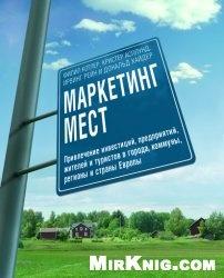 Книга Маркетинг мест. Привлечение инвестиций, предприятий, жителей и туристов в города, коммуны, регионы и страны Европы