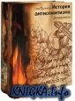 Книга История антисемитизма (комплект из 2 книг)