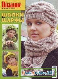 Журнал Вязание ваше хобби. Спецвыпуск  №1, 2009 Шапки, шарфы
