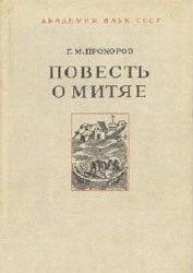Книга Повесть о Митяе. Русь и Византия в эпоху Куликовской битвы