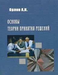 Книга Основы теории принятия решений