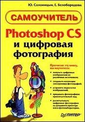 Книга Photoshop CS и цифровая фотография. Самоучитель