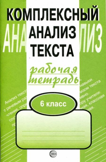 Текста ответы 10-11 анализ класс комплексный гдз