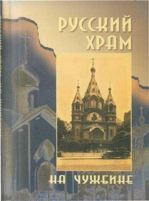 Книга Русский храм на чужбине
