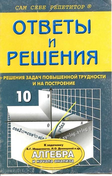 Книга ГДЗ Алгебра и начала анализа 10 класс