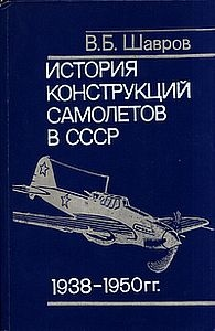 Книга История конструкций самолетов в СССР 1398-1950 гг.