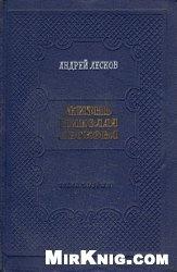 Книга Жизнь Николая Лескова