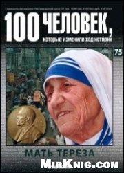 Журнал 100 человек,которые изменили ход истории.№75 - Мать Тереза