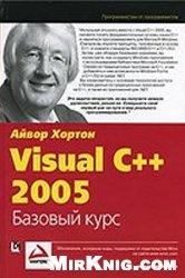 Книга Visual C++ 2005. Базовый курс