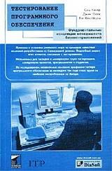 Книга Тестирование программного обеспечения