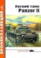 Журнал Легкий танк Panzer II