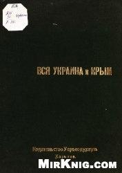 Книга Вся Украина и Крым