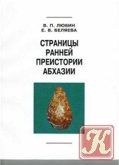 Книга Книга Страницы ранней преистории Абхазии