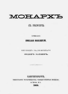 Книга Монарх (II Prinsipe)