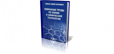 Книга «Избранные труды по химии и химической технологии» (1955), Т.Е. Ловиц. В данном пособии собраны лучшие труды знаменитого химика