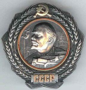 Орден Ленина 2.