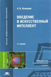 Литература о ИИ и ИР 0_eb259_3cb556f8_orig