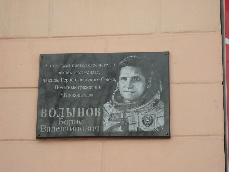 Прокопьевск. Мемориальная доска, посвященная Б.В. Волынову