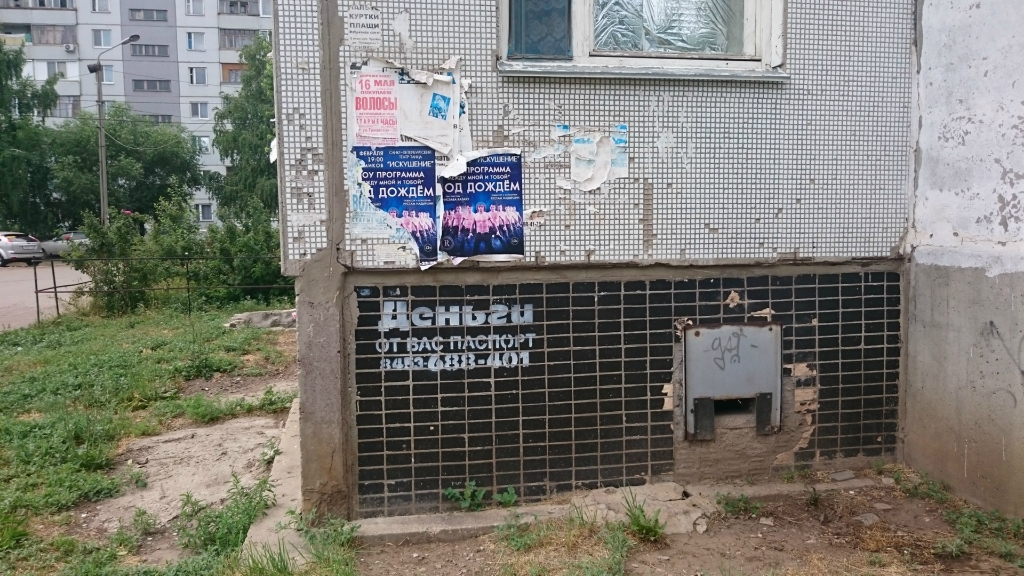 Рекламщики вандалы2.JPG