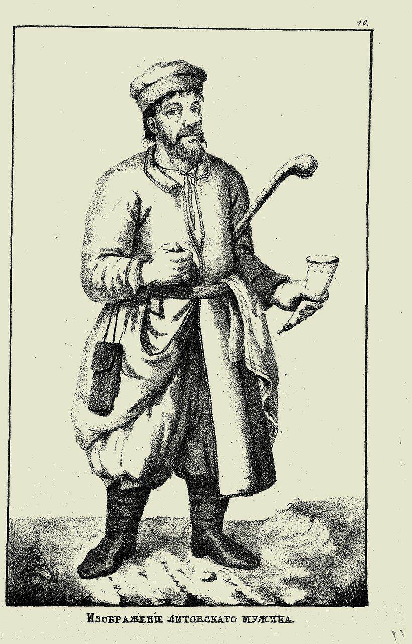 11. Изображение Литовскаго мужика